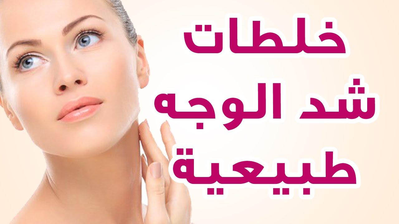 وخلطات شد الوجه طبيعياً4 - ماسكات وخلطات شد الوجه طبيعياً