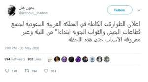 """636635219865121930 Untitled 300x166 - حالة طوارىء """"غير مُعلنة"""" في السعودية وابن سلمان يستنفر الجيش والقوات الجوية"""