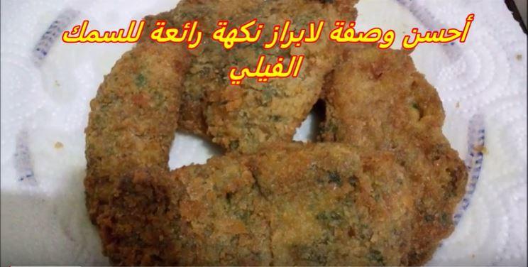 Capture 11 - أحسن وصفة لابراز نكهة رائعة للسمك الفيلي