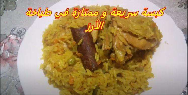Capture 17 - كبسة سريعة و ممتازة في طباخة الأرز