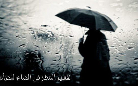 حلم المطر في المنام 542x340 - تفسير رؤية حلم المطر في المنام