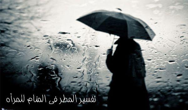 حلم المطر في المنام - تفسير رؤية حلم المطر في المنام