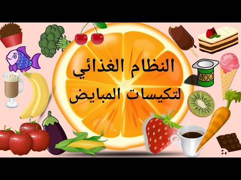 hqdefault 1 - رجيم علاج تكيس المبايض.... نظام غذائي  ..... سوف تشعري بتحسن