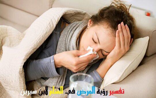 في المنام 542x340 - تفسير حلم المرض