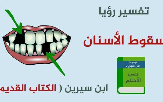 رؤية سقوط الأسنان 542x340 - تفسير رؤية سقوط الأسنان